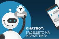 Изграждане и поддръжка на автоматизирани съобщения (чат бот) във Фейсбук месинджър